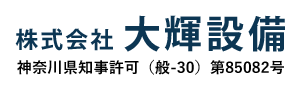 空調設備に関することなら横浜市の株式会社大輝設備へ